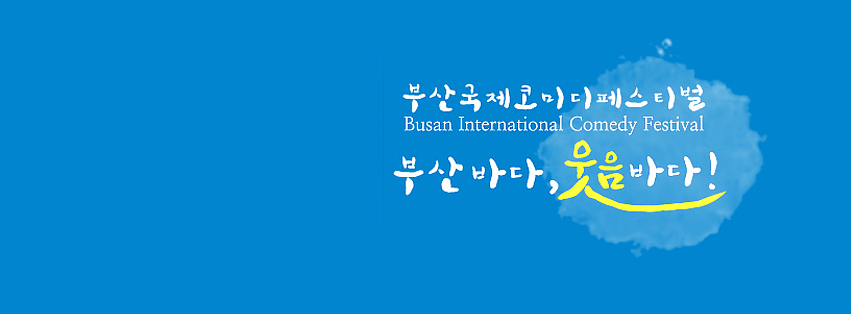 busan-international-comedy-festival korea